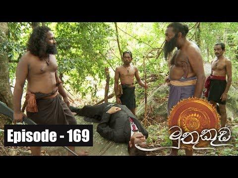 Muthu Kuda |  Episode 169 28th September 2017