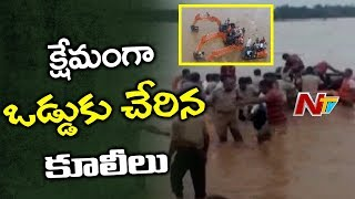 NDRF Team Successfully Rescued 53 labourers From Vamsadhara River | Srikakulam | NTV