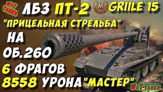 ЛБЗ ПТ-2 на Об.260 выполнение лбз World of tanks игра на Grille 15 Мастер Wot танки HD★