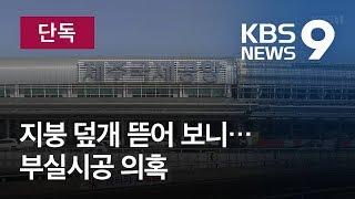 [단독] 제주 국제공항 여객터미널 부실시공 의혹 / KBS뉴스(News)