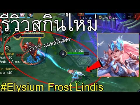 สกินใหม่! Lindis ในชุดเทพนิยายเจ้าแห่งน้ำแข็ง   Rov: Elysium Frost
