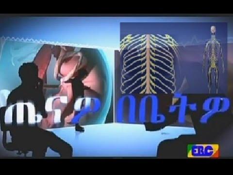 Health weekly program Oct 22 2016 ጤናዎ በቤትዎ - በአከርካሪ አጥንት ዙሪያ የቀረበ ውይይት ...ጥቅምት 12 /2009 ዓ.ም