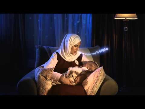 Qatar Nanny Training Academy (QNTA) Launch Video