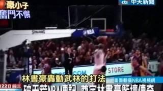 破天荒NBA傳記 奠定林書豪籃壇傳奇