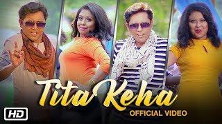 Tita Keha | Mayuri | Pankaj Ingti | Jayanta Kakati | Superhit Assamese Song 2017