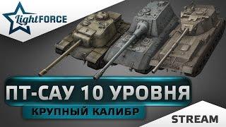ПТ-САУ 10 УРОВНЯ - КРУПНЫЙ КАЛИБР