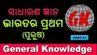 Odia General Knowledge   ଭାରତର ପ୍ରଥମ   ସାଧାରଣ ଜ୍ଞାନ   Odia Quiz GK   Part 21