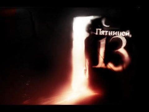 Число 13 - несчастливое?