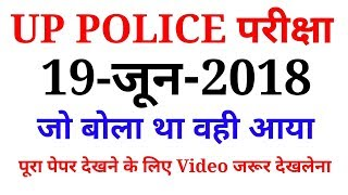 up police 19 june 2018  full paper analysis जरूर देखलेना