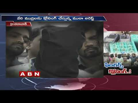 Fake finger prints cloning gang busted In Hyderabad | ABN Telugu