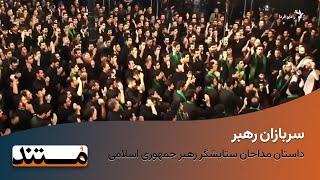 مستند «سربازان رهبر» فیلمی از وحید پوراستاد