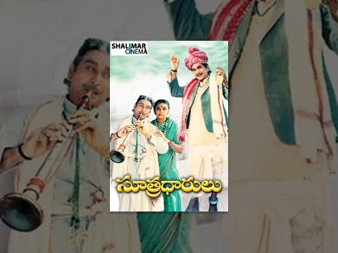 Sutradharulu Telugu Full Length Movie || ANR, Sujatha, Murali Mohan, Bhanuchander,  Sujatha