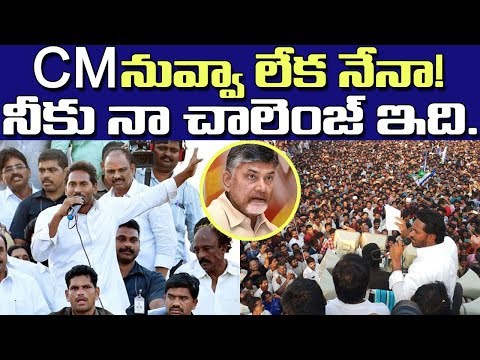 YS Jagan Open Challenge CM Chandrababu Naidu over TITLI Cyclone Issue # 2day2morrow