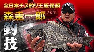 全日本チヌ釣り優勝2018チャンピオン 森圭一郎の釣技解説
