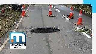 Heavy Rains:Large Pothole Appears On Wayanad-Kalpetta Bypass  Mathrubhumi News