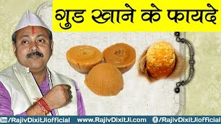 Gud Khaney Ke Fayde (Benefits Of Eating Jaggery)  गुड खाने के फायदे - www.RajivDixitJi.com