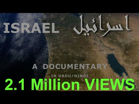 A Trip To Israel (documentary) In Urdu hindi اسرائیل video