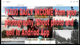 ₹1500 DAILY INCOME From your andriod phone photography   Click photo And upload in foap app In mobil