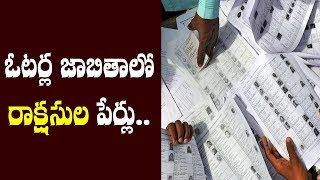 రాజస్థాన్ ఓటర్ లిస్ట్ చూస్తే షాక్ అవుతారు... | EC Released Rajastan Voter List