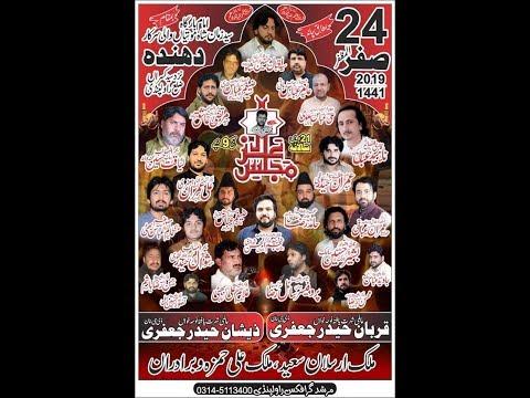 Live Majlis..........24 Saffar 2019..........Dhanda Near Syed Kasran Rawalpindi