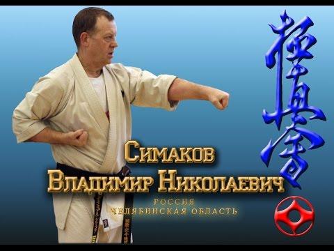 Симаков Владимир Николаевич, мой тренер