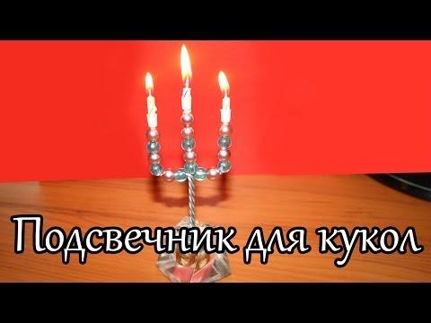 Как сделать подсвечник для кукол / How to make a candle holder for dolls