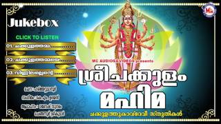 ശ്രീചക്കുളം മഹിമ   SREE CHAKKULAM MAHIMA   Hindu Devotional Songs Malayalam   Devi Jukebox