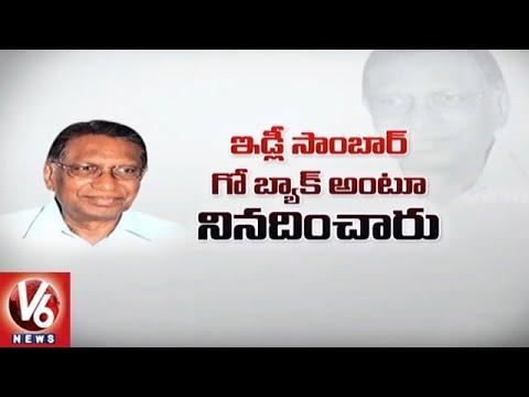 Special Story On Professor Kotthapally Jayashankar | Death Anniversary | V6 News