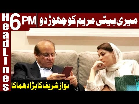 Nawaz Sharif departs from Abu Dhabi for Lahore | Headlines 6 PM | 13 July 2018 | Express News