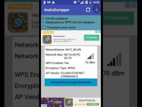 Программа Для Входа В Защищенную Сеть Wifi Андроид