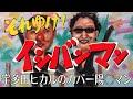 宇多田ヒカル「Sakuraドロップス」のカバーが衝撃マン★それゆけ!イシバンマン第11話★