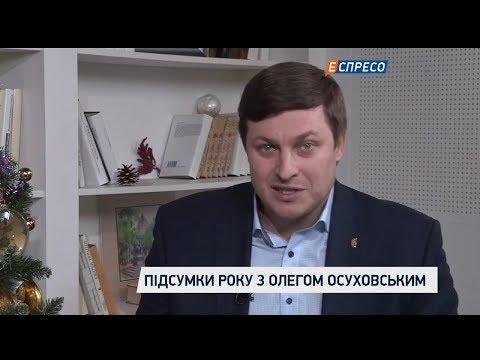 Олег Осуховський пригадує традиції новорічно-різдвяних святкувань із власного дитинства