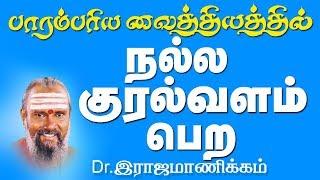 Kural valam nandraga pesa | Paarambariya Maruthuvam