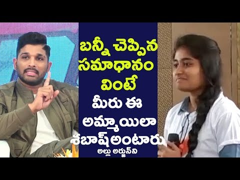 Allu Arjun Finest Answer & Suggestion To A Girl | Naa Peru Surya | Allu Arjun