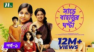 Children Drama Share Bahattor Ghonta l Episode 01 I Rokeya Prachi, Farhana Mithu l Drama & Telefilm