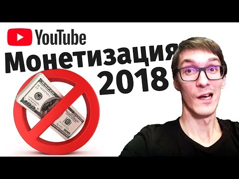 Монетизация 2018 - Новые правила на YouTube. Монетизация YouTube через AdSense в прошлом?
