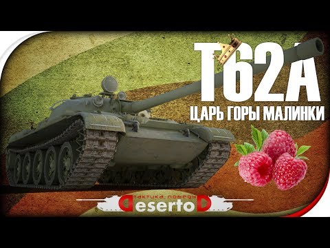 Бой Т62а -