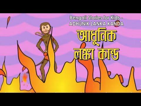 Adhunik Lonka Kanda | Nonte Fonte | Popular Bengali Comics Series | Animation Comedy video