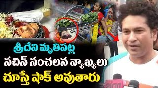 Sachin Tendulkar Pays Homage To Legendary Actress Sridevi | Top Telugu Media