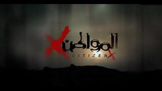 Citizen X Episode 13- المواطن إكس 13