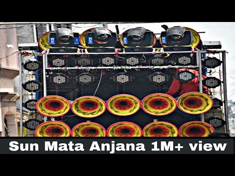 SUN MATA ANJANA BY RS DHUMAL GONDIA 2017  (9850448582)   BEST SOUND QUALITY