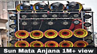 SUN MATA ANJANA BY RS DHUMAL GONDIA 2017  (9850448582) | BEST SOUND QUALITY