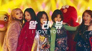Exid I Love You 官方中字mv