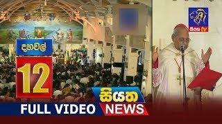 Siyatha News 12.00 PM | 13 - 06 - 2019