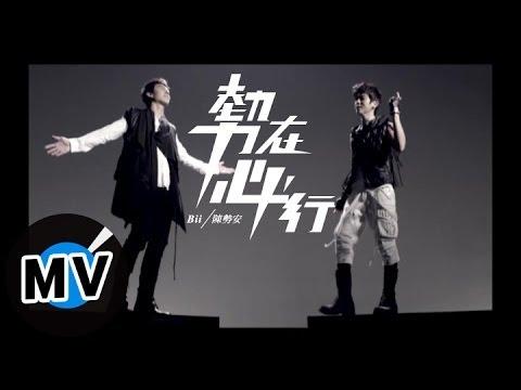 陳勢安 Andrew Tan + 畢書盡 Bii - 勢在必行 (官方版MV)