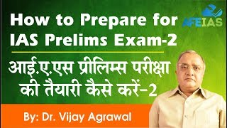 How to prepare for IAS Prelims (Part-2) by Dr. Vijay Agrawal | AFE IAS | IAS Coaching
