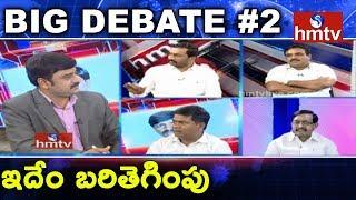 ఇదేం బరితెగింపు? అసలు ప్రజాప్రతినిధుల్లో ఏంటీ దూకుడు? ఎందుకీ అసహనం? | Big Debate #2 | hmtv News