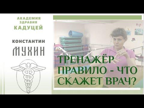 ☯ Тренажёр ПравИло-Кадуцей - что скажет врач?