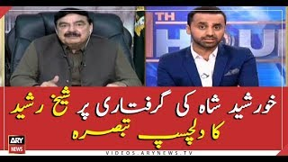 Sheikh Rasheed's comment on Khursheed Shah's arrest