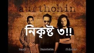Nikrishto 3 by Aurthohin lyrics